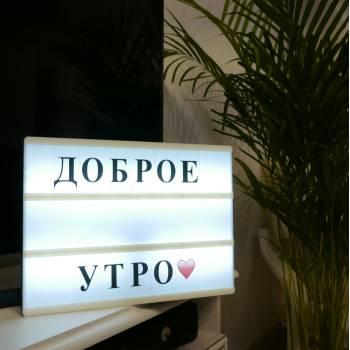 Светильник LightBox A4 с русскими буквами