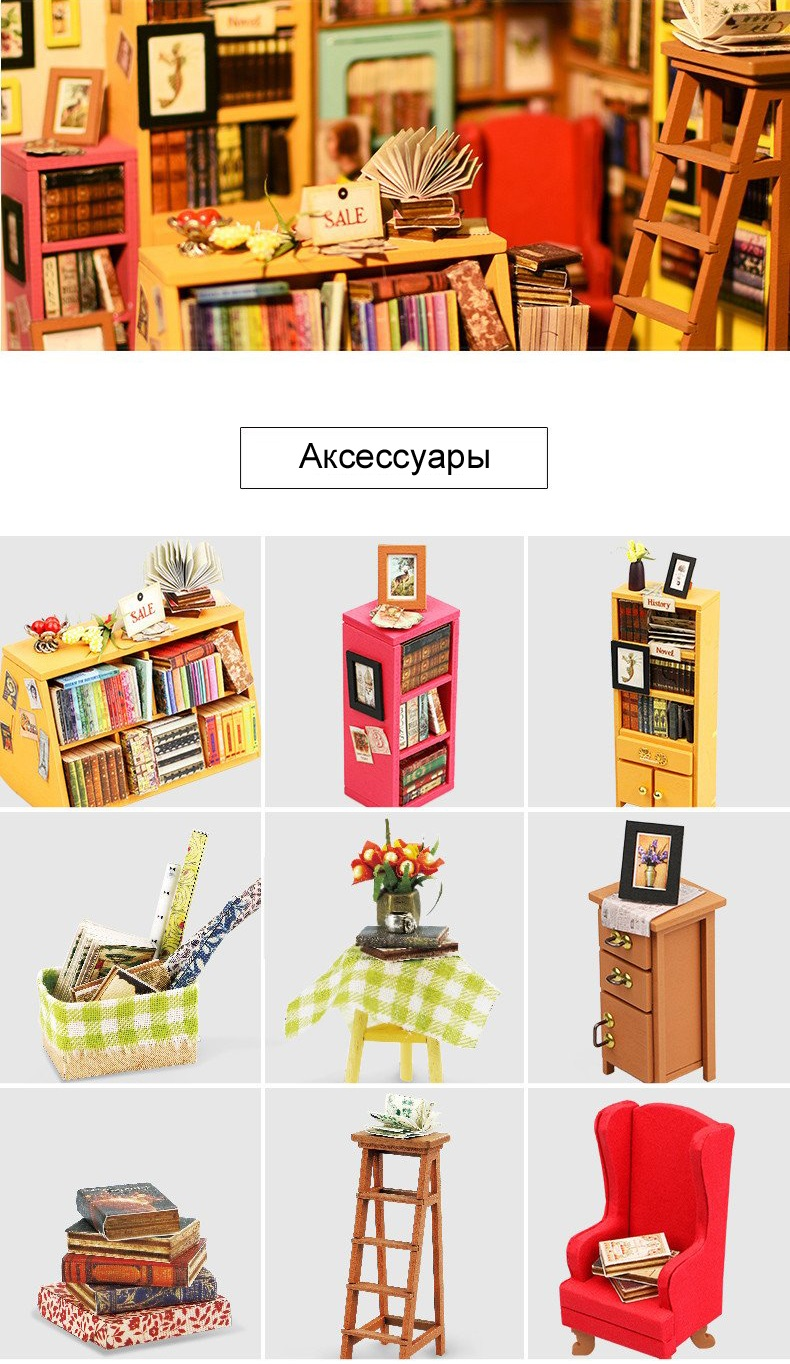 Библиотека Sam's study - Diy House